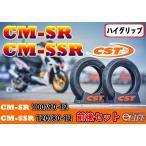 CST チェンシンタイヤ CM-SR 100/90-12 CM-SSR 120/80-12 新品 ハイグリップタイヤ フロント・リア 前後セット【2020年製】