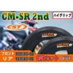 CST チェンシンタイヤ CM-SR 2nd 100/90-12 120/80-12 新品 ハイグリップタイヤ フロント・リア 前後セット【2021年製】