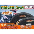 CST チェンシンタイヤ CM-SR 2nd リア 120/80-12 55J 新品 ハイグリップタイヤ【2021年製】