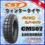 CST チェンシンタイヤ CM507 110/80-10 58J TL ベンリィ スノータイヤ 新品 冬タイヤ リア用【2020年製】