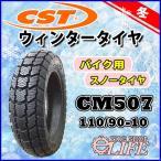 CST チェンシンタイヤ CM507 110/90-10 61J TL ベンリィ スノータイヤ 新品 冬タイヤ リア用【2020年製】