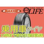 MAXXIS i-ECO 175/65R15 84H 低燃費 エコタイヤ ラベリング取得済 ■2015年製■