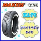 【ポイント2倍UP】MAXXIS マキシス MA-P3 185/70R14 88H ホワイトリボンタイヤ 185/70-14 新品【2020年製】