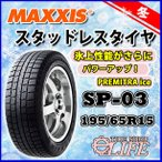 【冬の最終セール】MAXXIS マキシス Premitra Ice SP-03 195/65R15 91T 新品 195/65-15 スタッドレスタイヤ【2018年製】