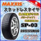 【超激安・在庫処分】SP-03 205/55R16 91T MAXXIS マキシス Premitra Ice 新品 205/55-16 スタッドレスタイヤ【2018年製】