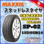 MAXXIS マキシス SP-02 155/65R14 75T スタッドレスタイヤ 155/65-14 ■2020年製■