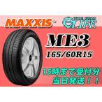 【在庫処分】MAXXIS マキシス ME3 165/60R15 77H 低燃費タイヤ ハスラー純正サイズ 欧州タイヤラベリング「BB」取得済 【2016年製】