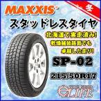 【ポイント2倍UP】激安セール SP-02 215/50R17 91T MAXXIS マキシス スタッドレス タイヤ 215/50-17 新品 ■2020年製■