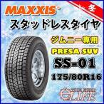 【お得4本セット・ポイント2倍UP】MAXXIS マキシス SS-01 175/80R16 91Q PRESA SUV スタッドレスタイヤ 175/80-16 ジムニー専用【2020年製】