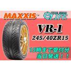 MAXXIS マキシス VR-1 VICTRA 245/40ZR15 88W ハイパフォーマンスタイヤ 245/40R15 245/40-15【2019年製】