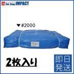 ブルーシート #2000 サイズ:約 10Mx10M 海外製 2枚セット *別途送料発生対象品