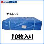 ブルーシート #3000 サイズ:約 3.6Mx5.4M 海外製 10枚セット *別途送料発生対象品