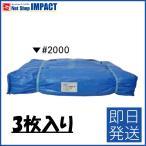 ブルーシート #2000 サイズ:約 7.2Mx7.2M 海外製 3枚セット *別途送料発生対象品