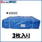 ブルーシート #3000 サイズ:約 7.2Mx7.2M 海外製 3枚セット *別途送料発生対象品