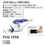 日立工機 芝刈バリカン FCG10YA 刈込幅:100mm 消費電力:80W