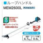 マキタ エンジン刈払機 MEM2600L 2ストロークエンジン ループハンドルタイプ 排気量25.7mL 刈刃径230mm 質量:4.7kg 楽らくスタート!