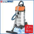 乾湿両用バキュームクリーナー 業務用掃除機 フィルター水洗いOK 100V 集じん容量40L 給水量26L MVC401