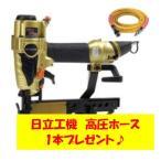 【高圧ホース1本プレゼント】高圧フロア用タッカ N5004HMF ステープル50mm(4mm幅)