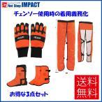 チェンソー防護用品 振動軽減手袋 チャップス 脚部 3点セット CEマーク付き チャプス素材
