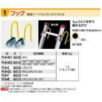 長谷川工業 電工用オプション 電線ケーブルフック ちょうネジはしご固定 ひっかけ寸法直径6.5センチ 左右2個セット 適用RSG USG-51 64