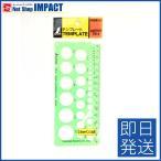シンワ測定 図面定規 テンプレート 円定規(小) TB-4