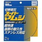 スーパーマムシ180 外径180mm 刃圧2.0mm 穴径22mm ステンレス金属用切断砥石