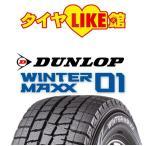 2017年製  新品スタッドレスタイヤ  145/80R13  DUNLOP(ダンロップ)  WINTER MAXX(ウインターマックス) WM01
