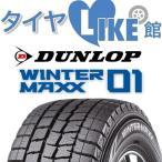 2017年製  新品スタッドレスタイヤ  155/65R13  DUNLOP(ダンロップ)  WINTER MAXX(ウインターマックス) WM01