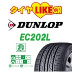 新品サマータイヤ DUNLOP(ダンロップ) EC202L 155/80R13