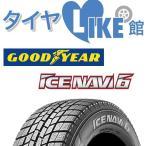2015年製  新品スタッドレス 165/65R15  GOODYEAR(グッドイヤー)  ICE NAVI 6 (アイスナビ シックス)