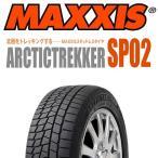 【送料無料】新品スタッドレス MAXXIS(マキシス) ARCTICTREKKER SP02 185/65R14  2015年製