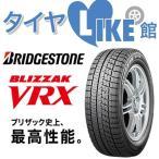 2017年製 新品スタッドレス 145/80R13 BRIDGESTONE  BLIZZAK VRX