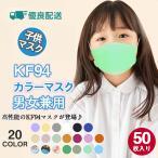 50枚セット KF94マスク KN95同級 子供用マスク カラーマスク 柳葉型 小さめマスク 男の子 女の子 4層構造 息ラクラク 可愛い 感染予防 爆売中 送料無料