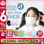 激安マスク 50枚 子供用マスク 使い捨て カラーマスク 女の子 男の子 不織布 男女兼用 風邪対策 3層構造 花粉症対策 飛沫防止 セール 送料無料