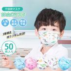 激安マスク 50枚 子供用マスク 使い捨て カラーマスク 女の子 男の子 不織布 男女兼用 風邪対策 3層構造 花粉症対策 飛沫防止 動物 送料無料