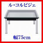 ル・コルビジェ LC10 70 ローテーブル 幅70cm 美しいデザイン マクロ強化ガラス15mm厚の重厚感 抜群の耐久性 リプロダクト品