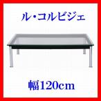 ル・コルビジェ LC10 120 ローテーブル 幅120cm 美しいデザイン マクロ強化ガラス15mm厚の重厚感 抜群の耐久性 リプロダクト品