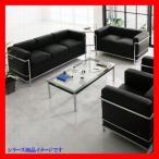 ル・コルビジェ Bセット 1人掛け+2人掛けソファ+テーブル70cm幅 最高級のデザイン 快適な座り心地 贅沢仕様 リプロダクト品