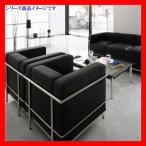 ル・コルビジェ Cセット 1人掛け+3人掛けソファ+テーブル120cm幅 最高級のデザイン 快適な座り心地 贅沢仕様 リプロダクト品