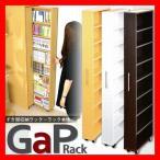 ショッピングGAP 幅15cmすき間収納ラック1台 薄さと機能性に注目 可動棚 多目的収納、本、CD、DVD、キッチン等 ダークブラウン、茶 ホワイト、白 ナチュラル