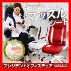 可動式アームレスト オフィスチェア プリマス 天使の座面