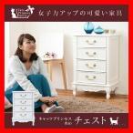 姫系 キャッツプリンセス チェスト 女子力アップのおしゃれで可愛い白家具 木製 幅50cm 4段 4杯 人気の猫脚 本体完成品