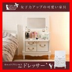 姫系 キャッツプリンセス ドレッサー 女子力アップのおしゃれで可愛い白家具 木製 コンパクト アンティーク風 人気の猫脚 本体完成品