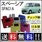 SUZUKI:スズキ スペーシア/カスタム Spacia MK32S/42S 平成25年3月〜/純正型チェック柄フロアマット 純正仕様・日本製