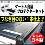 軽トラック用 ゲートプロテクター&鳥居プロテクター(4方)/安心の日本製・高品質