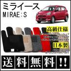 DAIHATSU:ダイハツ ミライース Mira e:S LA350S/LA360S 平成29年5月〜/純正型ハイクラスタイプフロアマット 純正仕様・日本製