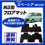 SUZUKI:スズキ スペーシア/カスタム/Xリミテッド Spacia MK32S/42S 平成25年3月〜/純正型フロアマット ブラック JMK32K