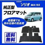 SUZUKI:スズキ ソリオ/バンディッド SOLIO MA15S H23年1月〜27年7月/純正型フロアマット ブラック