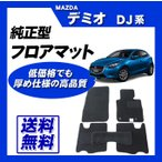 MAZDA:マツダ デミオ DEMIO DJ系 平成26年9月〜/純正型フロアマット ブラック