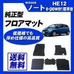 日産 ノート NOTE HE12(e-power/標準地) 平成28年11月〜/純正型フロアマット ブラック